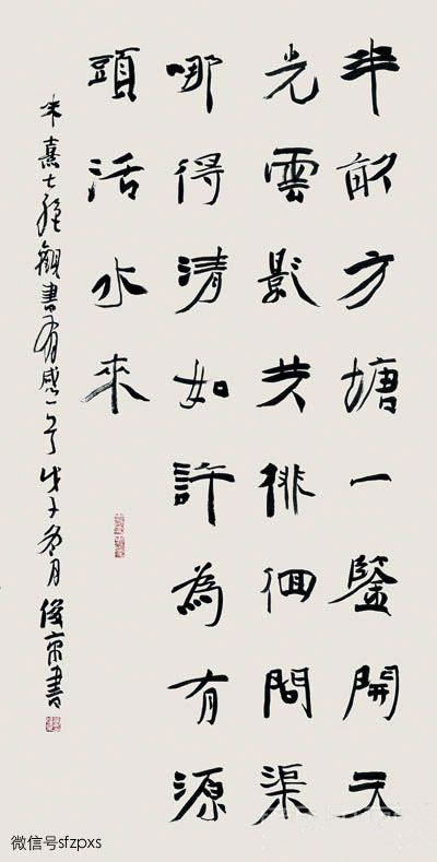 刘俊京书法