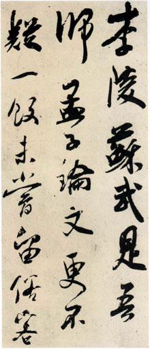 李陵苏武是吾师,孟子论文更不疑。