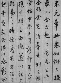 米元章此卷如狮子捉象(跋米芾蜀素帖卷)