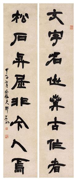 文字名世□古作者,松石与居非今人焉