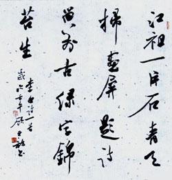 江祖一片石,青天扫画屏