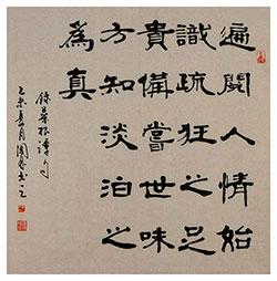 遍阅人情,始识疏狂之足贵;备尝世味,方知淡泊之为真。