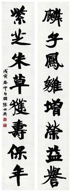 麟子凤雏增荣益誉,紫芝朱草获寿保年
