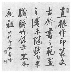 直根作印篆文古,钤书之范画之谱