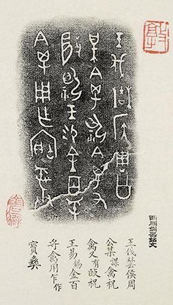 西周铜器铭文|王伐奄侯,周公谋禽祝