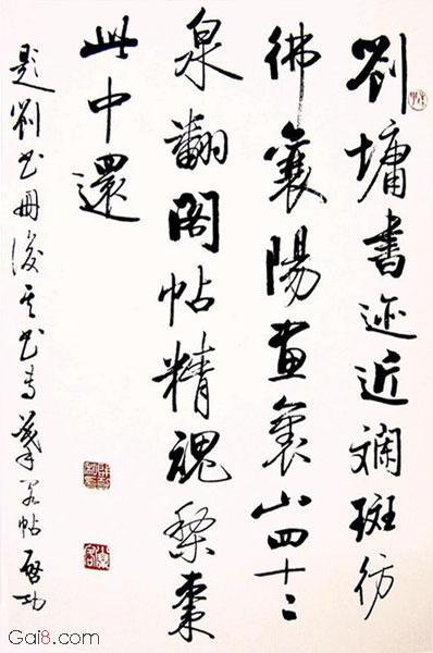 刘墉书迹近斓斑